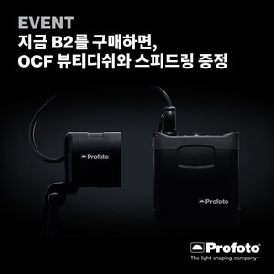 [Profoto] OFF-CAMERA FLASH B2 To Go Kit